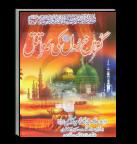 Gustakh-e-Rasool Ki Saza Qatal Syed-Ahmad Saeed Kazmi